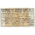 1 руб. 40 5/8 коп. 1891 г. Купон облигации №773648 3% займа №110. Б-1803/4