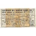 1 руб. 40 5/8 коп. 1891 г. Купон облигации №773658 3% займа №109. Б-1803/5