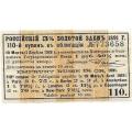 1 руб. 40 5/8 коп. 1891 г. Купон облигации №773658 3% займа №110. Б-1803/6