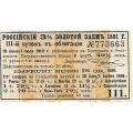 1 руб. 40 5/8 коп. 1891 г. Купон облигации №773663 3% займа №111. Б-1803/7