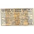 1 руб. 40 5/8 коп. 1891 г. Купон облигации №773663 3% займа №112. Б-1803/8