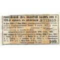 1 руб. 40 5/8 коп. 1891 г. Купон облигации №773659 3% займа №109. Б-1803/9