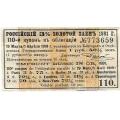 1 руб. 40 5/8 коп. 1891 г. Купон облигации №773659 3% займа №110. Б-1803/10