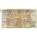 1 руб. 40 5/8 коп. 1891 г. Купон облигации №773655 3% займа №109. Б-1803/11