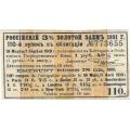 1 руб. 40 5/8 коп. 1891 г. Купон облигации №773655 3% займа №110. Б-1803/12