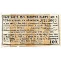1 руб. 40 5/8 коп. 1891 г. Купон облигации №773663 3% займа №109. Б-1803/17