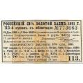 1 руб. 40 5/8 коп. 1891 г. Купон облигации №773663 3% займа №113. Б-1803/19