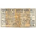 1 руб. 40 5/8 коп. 1891 г. Купон облигации №773663 3% займа №114. Б-1803/20