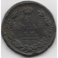 2 копейки. 1823 г. ЕМ-ФГ. Российская Империя. 3-9-01
