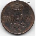 1 копейка. 1852 г. Российская Империя. 3-9-15