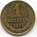 1 копейка. 1977 г. СССР. 1-7-57