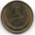 1 копейка. 1977 г. СССР. 1-7-58