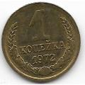 1 копейка. 1972 г. СССР. 1-7-59