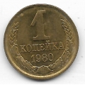 1 копейка. 1980 г. СССР. 1-7-60