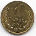 1 копейка. 1977 г. СССР. 1-7-62