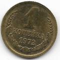 1 копейка. 1972 г. СССР. 1-7-63
