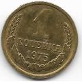 1 копейка. 1975 г. СССР. 1-7-64