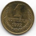 1 копейка. 1972 г. СССР. 1-7-65