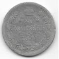 20 копеек. 1870 г. Российская Империя. Серебро. 9-3-296