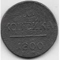 1 копейка. 1800 г. ЕМ. Российская Империя. 2-1-536