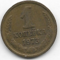 1 копейка. 1973 г. СССР. 2-9-27