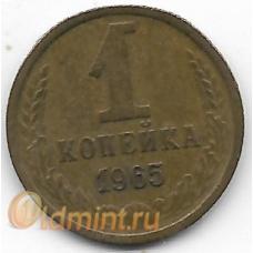 1 копейка. 1965 г. СССР. 2-9-29