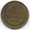 1 копейка. 1972 г. СССР. 2-9-30