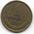 1 копейка. 1975 г. СССР. 2-9-31