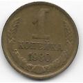 1 копейка. 1980 г. СССР. 2-9-33