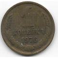 1 копейка. 1976 г. СССР. 2-9-34