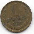 1 копейка. 1977 г. СССР. 2-9-35