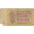 1 рубль. 1961 г. СССР. Б-1841