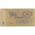3 рубля. 1961 г. СССР. Б-1843