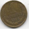 1 копейка. 1969 г. СССР. 12-5-618