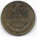 1 копейка. 1968 г. СССР. 11-2-376