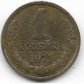 1 копейка. 1971 г. СССР. 11-2-377