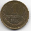 1 копейка. 1976 г. СССР. 11-2-380