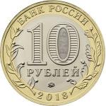 10 рублей «Курганская область»