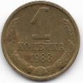 1 копейка. 1988 г. СССР. 6-2-670