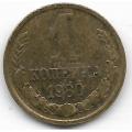 1 копейка. 1980 г. СССР. 6-2-675