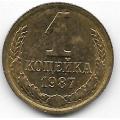1 копейка. 1987 г. СССР. Штемпельный блеск. 6-2-677