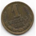 1 копейка. 1984 г. СССР. 6-2-683
