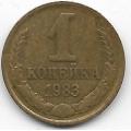 1 копейка. 1983 г. СССР. 6-2-684