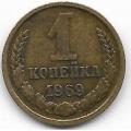1 копейка. 1969 г. СССР. 6-2-686