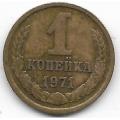 1 копейка. 1971 г. СССР. 6-2-687