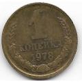 1 копейка. 1978 г. СССР. 6-2-688