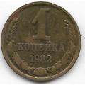 1 копейка. 1982 г. СССР. 6-2-689