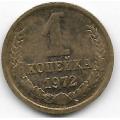 1 копейка. 1972 г. СССР. 6-2-690