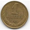 1 копейка. 1986 г. СССР. 6-2-691