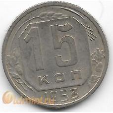 15 копеек. 1953 г. СССР. 6-5-796